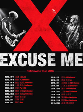 EXCUSE ME全国21城巡演 重庆站