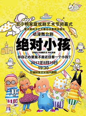 丑小鸭家庭戏剧艺术节闭幕式 动漫舞台剧《绝对小孩》