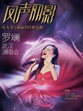 凤声丽影——凤飞飞与邓丽君经典金曲罗斓武汉演唱会(合)