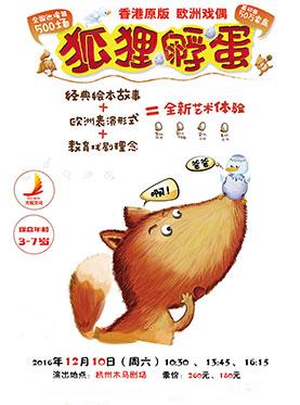香港经典绘本故事剧《狐狸孵蛋》