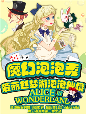【小橙堡】魔幻泡泡秀《爱丽丝梦游仙境》东莞