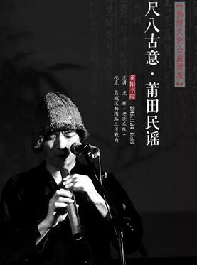 光辉寒山尺八音乐会全国巡演南昌U2站