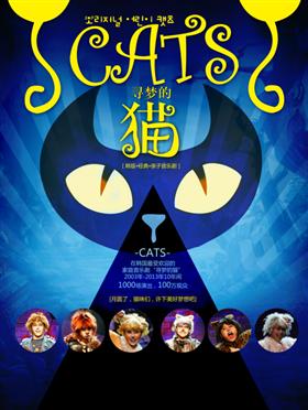 【小橙堡】经典亲子音乐剧《寻梦的猫》-合肥