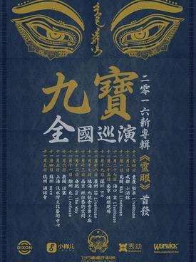 九宝乐队全国巡演 重庆站
