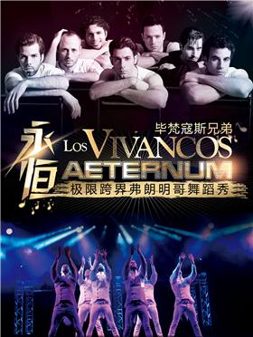 《永恒-极限跨界弗朗明哥舞蹈秀》
