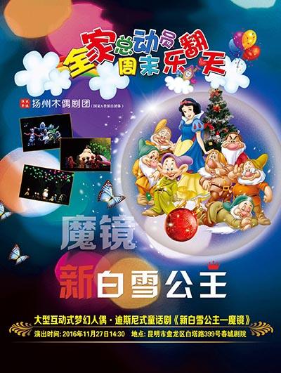 大型互动式梦幻人偶·迪士尼式童话剧《新白雪公主-魔镜》