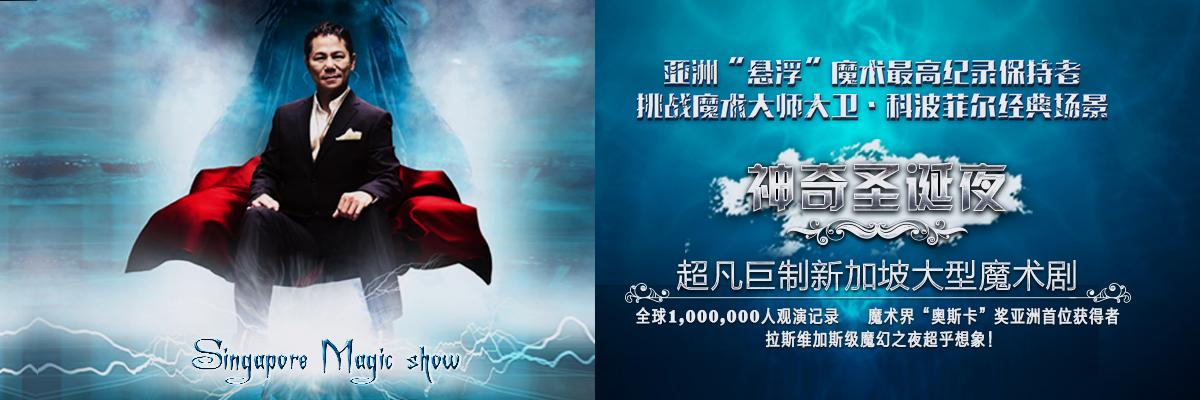 新加坡大型魔术剧《神奇圣诞夜》