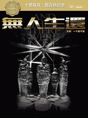 阿加莎·克里斯蒂悬疑巨著《无人生还》中文版