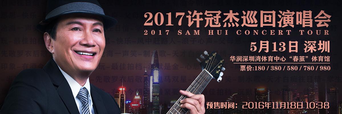 2017许冠杰巡回演唱会 深圳站