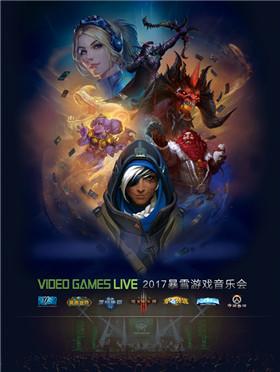 【万有音乐系】2017 VIDEO GAMES LIVE 暴雪游戏音乐会——杭州站