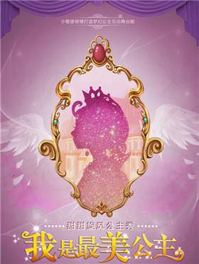 【小橙堡】甜甜旋风公主秀《我是最美公主》南京站
