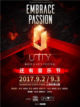 Unity还有音乐节(双日票)