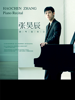 琴键上的哲学家 张昊辰钢琴独奏会