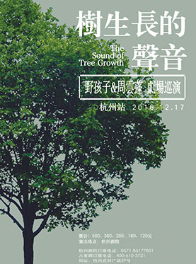 树生长的声音——野孩子 周云蓬 2016巡演 杭州站