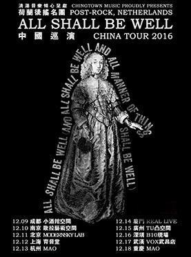 荷兰后摇名团ALL SHALL BE WELL中国巡演 重庆站