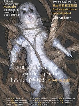"""瑞士实验摇滚舞剧""""上吊前之千种舞姿""""中国巡演 重庆站"""