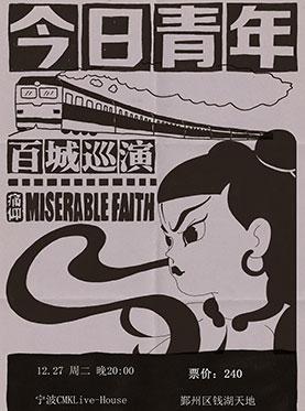 痛仰今日青年百站巡演 宁波站