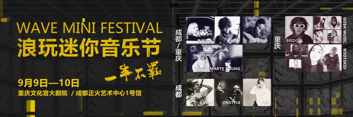 浪玩迷你音乐节--重庆/成都