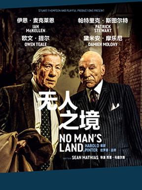 "NT Live in Chengdu""英国国家剧院现场""在成都—《无人之境》No Man's Land"