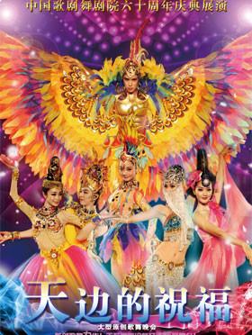 中国歌剧舞剧院大型歌舞晚会《天边的祝福》