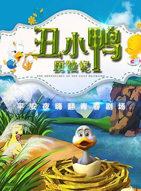 上海经典童话人偶剧《丑小鸭历险记》—南京站
