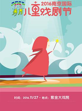 2016南京国际儿童戏剧节特邀剧目—《大闹天宫》