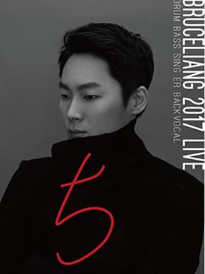 """2017咪咕音乐现场,梁博全新LIVE SHOW""""5""""成都站"""