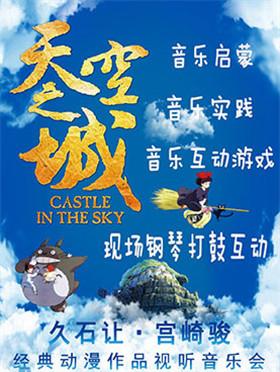 天空之城2.0互动版 久石让&宫崎骏经典动漫作品视听音乐会