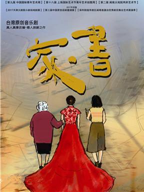 台湾原创音乐剧《家•书》