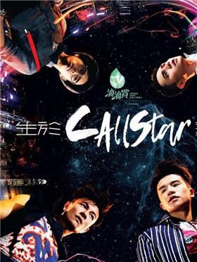 C AllStar《生于C AllStar》演唱会2017