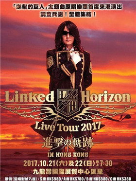Linked Horizon《进击的轨迹》Live Tour in Hong Kong 2017
