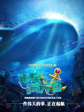 【小橙堡】DT儿童-3D多媒体海洋历险科幻剧《海底两万里》-深圳站