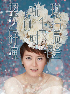 2016年12月广州演唱会安排 广州近期演唱会门票订购