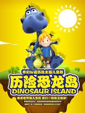【小橙堡】奇幻穿越历险主题儿童剧《历险恐龙岛》—西安站