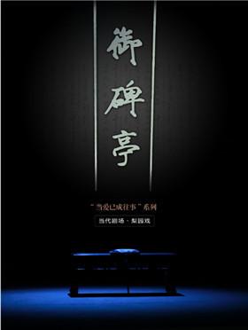2017年上海下半年舞台剧演出信息汇总 上海舞台剧门票订购