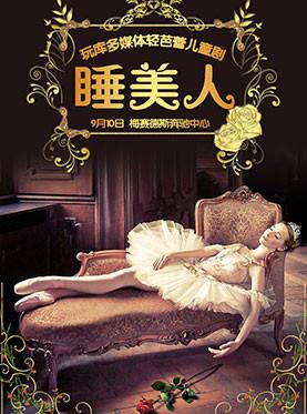 玩库多媒体轻芭蕾儿童剧《睡美人》
