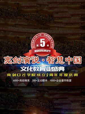 亮剑演说·智慧中国 第五届亮剑国际演说节