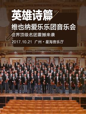 英雄诗篇·维也纳爱乐乐团音乐会 Wiener Philharmoniker