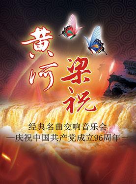 """爱乐汇•""""梁祝&黄河""""经典名曲交响音乐会——庆祝中国共产党成立96周年"""
