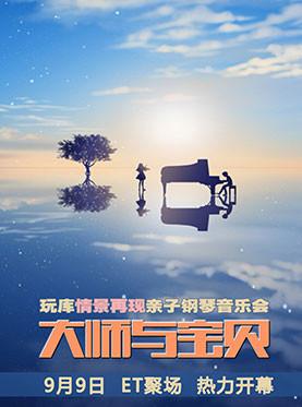 玩库情景再现亲子钢琴音乐会《大师与宝贝》
