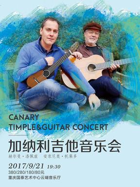 西班牙加纳利吉他音乐会