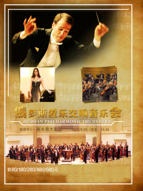施光南大剧院第二届国际音乐季《俄罗斯爱乐交响乐团音乐会》