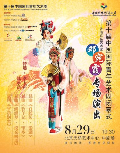 第十届中国国际青年艺术周闭幕式——香港京昆艺术家邓宛霞专场演出