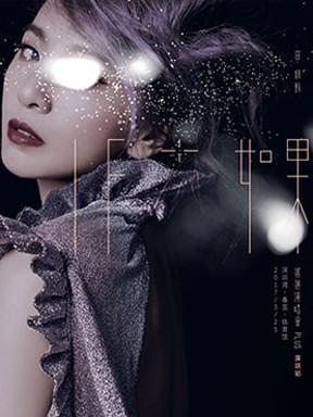 2017「如果」田馥甄巡回演唱会PLUS ---- 昆明站