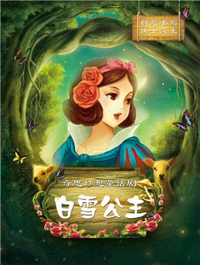 【小橙堡】奇思妙想童话剧《白雪公主》