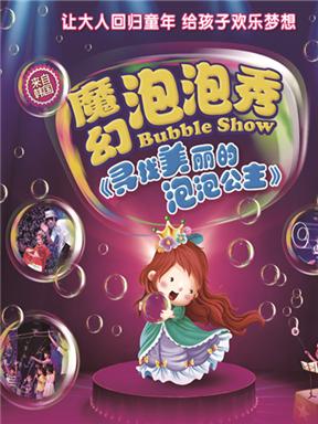 【小橙堡】魔幻泡泡秀——寻找美丽的泡泡公主