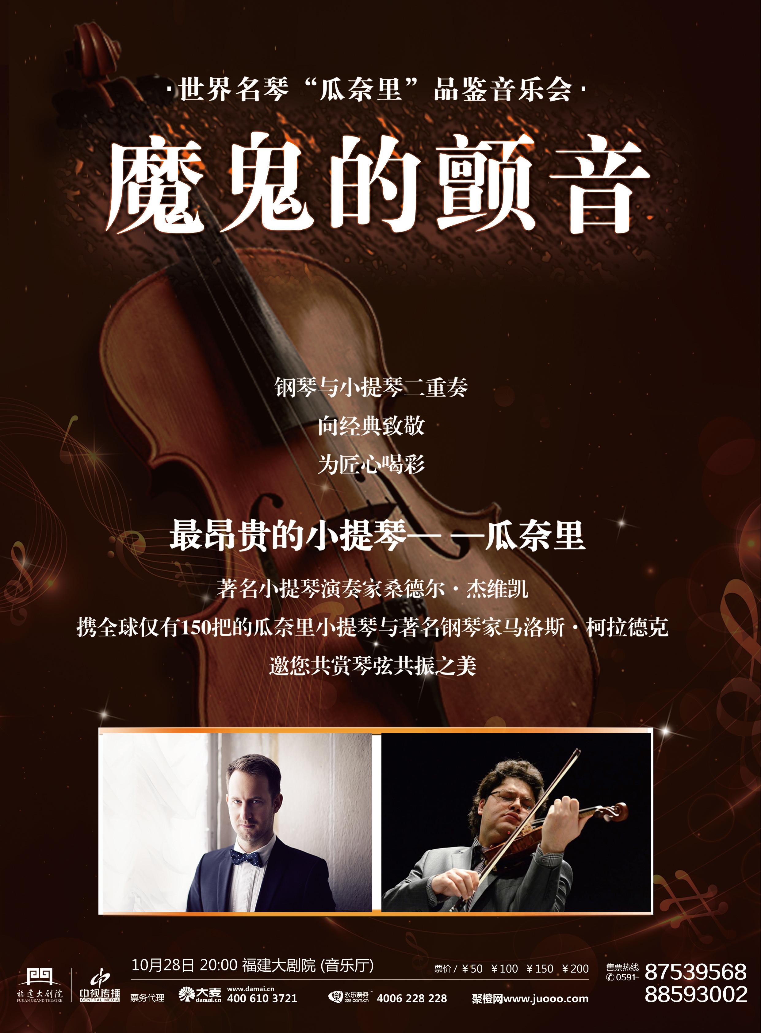 《魔鬼的颤音》钢琴小提琴音乐会