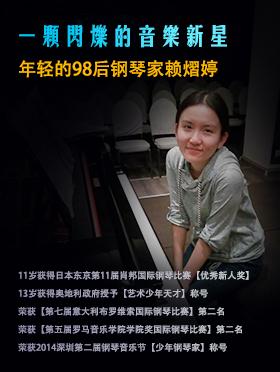 2017赖熠婷钢琴独奏音乐会巡演—深圳站
