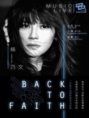 "Live 4 LIVE《尖叫现场》杨乃文""BACK TO FAITH""MUSIC LIVE-成都站"