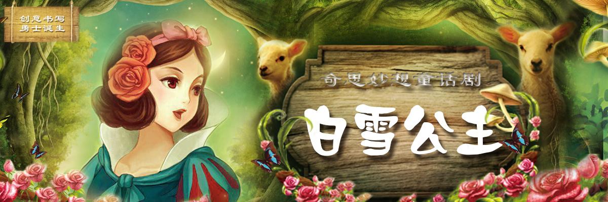 奇思妙想童話劇《白雪公主》